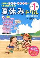 夏休みドリル(小学1年)