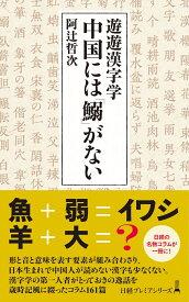 遊遊漢字学 中国には「鰯」がない (日経プレミアシリーズ) [ 阿辻 哲次 ]