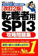 転職者用SPI3攻略問題集改訂2版