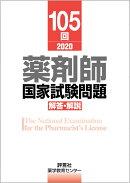 第105回薬剤師国家試験 解答と解説
