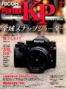 RICOH PENTAX KPオーナーズBOOK 全域スナップシューター (Motor magazine mook カメラマンシリーズ)