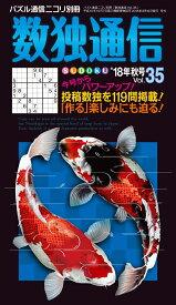 数独通信(Vol.35('18年秋号))