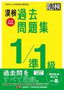 漢検 1/準1級 過去問題集 2020年度版 [ 日本漢字能力検定協会 ]