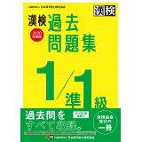 漢検過去問題集1/準1級(2020年度版)