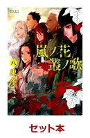 嵐ノ花 叢ノ歌 1-8巻セット