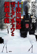 【予約】十津川警部 雪とタンチョウと釧網本線