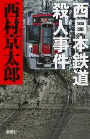 西日本鉄道殺人事件 [ 西村 京太郎 ]