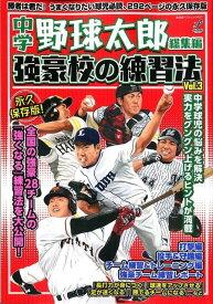 中学野球太郎 総集編Vol.3