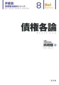債権各論 (伊藤塾呉明植基礎本シリーズ) [ 呉 明植 ]