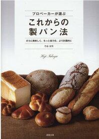 これからの製パン法 [ 竹谷光司 ]