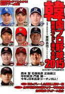 韓国プロ野球観戦ガイド&選手名鑑(2015)