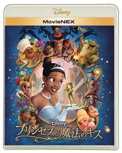 プリンセスと魔法のキス MovieNEX [ アニカ・...