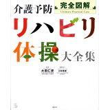 完全図解介護予防リハビリ体操大全集 (介護ライブラリー)