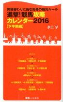 進撃!競馬攻略カレンダー(2016 下半期編)