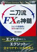 DVD>二刀流FXの神髄トレンド系指標とRSIの組み合わせ [Wizard Seminar DVD Library] (<DVD>) [ 陳満咲杜 ]