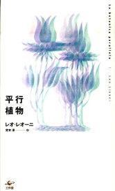 平行植物新装版 [ レオ・レオニ ]
