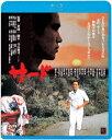 サード ≪HDニューマスター版≫【Blu-ray】 [ 永島敏行 ]