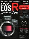 キヤノンEOS Rスーパーブック (学研カメラムック) [ CAPA編集部 ]