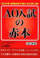 AO入試の赤本改訂新版