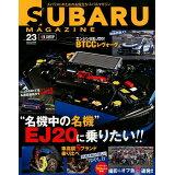 "SUBARU MAGAZINE(vol.23) ""名機中の名機""EJ20に乗りたい!! (CARTOP MOOK)"