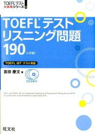 TOEFLテストリスニング問題1904訂版 (TOEFLテスト大戦略シリーズ) [ 喜田慶文 ]
