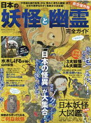日本の妖怪と幽霊完全ガイド