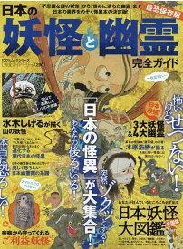 日本の妖怪と幽霊完全ガイド (100%ムックシリーズ 完全ガイドシリーズ 290)