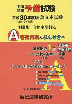 司法試験予備試験論文本試験科目別・A答案再現&ぶんせき本(平成30年度版)