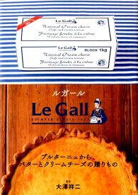 ルガール ブルターニュから、バターとクリームチーズの贈りもの [ 大澤祥二 ]