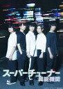スーパーチューナー/異能機関(初回限定版)【Blu-ray】 [ 上村祐翔 ]