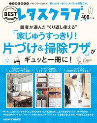 くり返し使えるベストシリーズ vol.1 くり返し使える「家じゅうすっきり!片づけ&掃除ワザ」がギュッと一冊に!