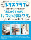 くり返し使えるベストシリーズ vol.1 くり返し使える「家じゅうすっきり!片づけ&掃除ワザ」がギュッと一冊に! (…