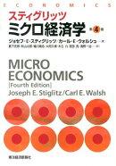 スティグリッツ ミクロ経済学第4版