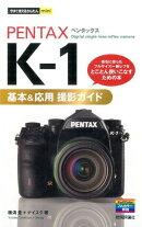 PENTAX K-1基本&応用撮影ガイド