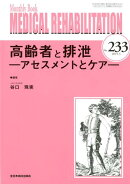 MEDICAL REHABILITATION(No.233(2019.3))