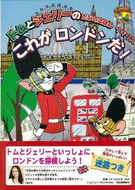 【バーゲン本】これがロンドンだ!-トムとジェリーのたびのえほんイギリス (だいすきトム&ジェリーわかったシリーズ) [ みやま えいと ]