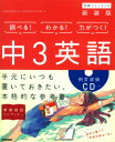 中3英語〔新装版〕 [ 学研プラス ]