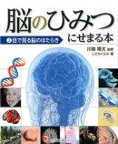 脳のひみつにせまる本(2)
