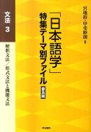 「日本語学」特集テーマ別ファイル(文法 3)普及版