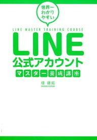 LINE公式アカウントマスター養成講座 世界一わかりやすい [ 堤建拓 ]
