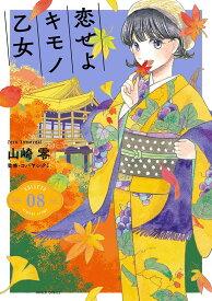 恋せよキモノ乙女 8 (バンチコミックス) [ 山崎 零 ]