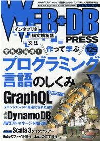 WEB+DB PRESS Vol.125 [ WEB+DB PRESS編集部編 ]