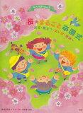 桜・まるごと卒園式~送る・旅立つ・思い出・感謝~ (ピアノといっしょに)