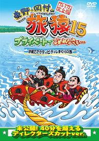 東野・岡村の旅猿15 プライベートでごめんなさい… 沖縄でアクティビティしまくりの旅 プレミアム完全版 [ 東野幸治 ]