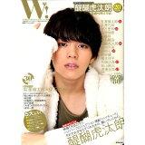 W!(VOL.25) (廣済堂ベストムック)