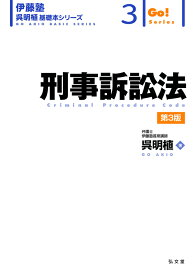 刑事訴訟法 [ 呉 明植 ]