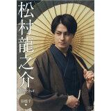 DVD>松村龍之介スマートさんぽ 谷根千編 (<DVD> [スマートボーイズ])