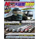 鉄道模型Nゲージ大図鑑(2020) (NEKO MOOK RM MODELS ARCHIVE)