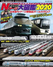 鉄道模型 Nゲージ大図鑑 2020