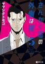 さんかく窓の外側は夜(5) (クロフネコミックス) [ ヤマシタトモコ ]